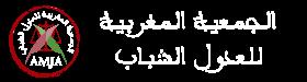 الجمعية المغربية للعدول الشباب Logo